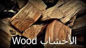 مصادر الأخشاب الطبيعية